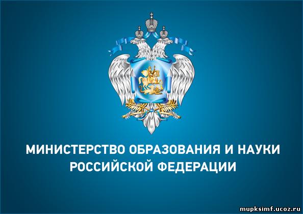 Сайт Министерства науки и высшего образования Российской Федерации